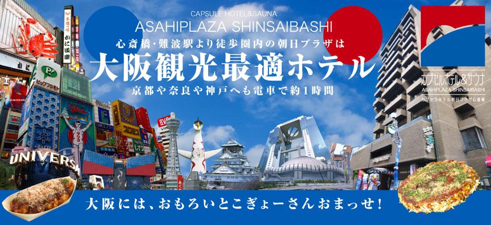 大阪観光最適ホテル