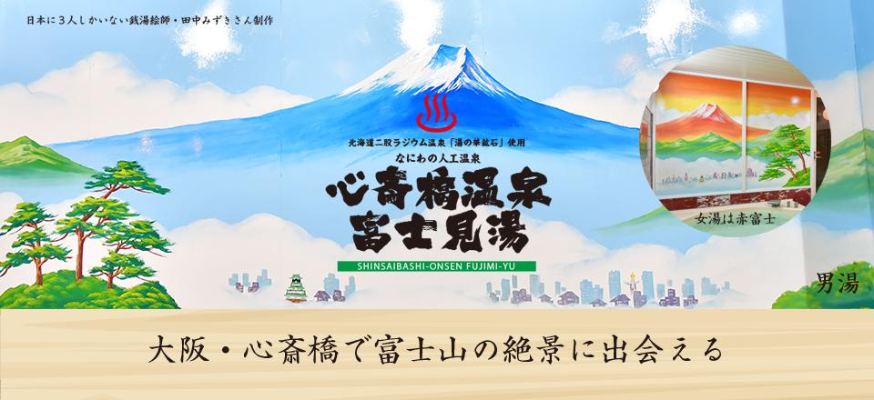 心斎橋温泉富士見湯