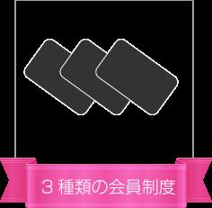 3種類の会員制度