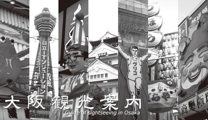 大阪観光案内
