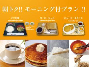 日曜&平日限定!お得な朝食付きプラン登場!