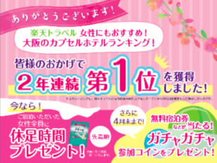 楽天トラベル「女性にもおすすめ!大阪のカプセルホテルランキング」1位獲得!