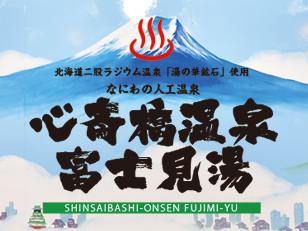 心斎橋温泉富士見湯が本日完成!