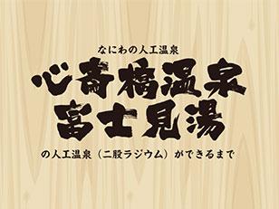 なにわの人工温泉・心斎橋温泉富士見湯・二股ラジウムができるまで。