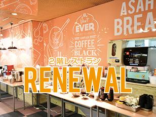 2階レストラン(朝食)リニューアル!