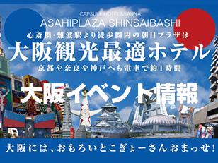 大阪のイベント情報